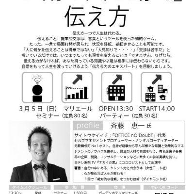 『ナカイの窓』に出演中の斉藤恵一氏を五泉に呼ぶよ