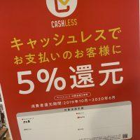 キャッシュレス5%還元キャンペーンのおしらせ(11月20日更新)