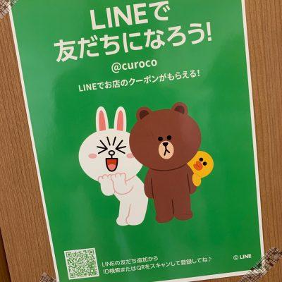 OfficialLINEにご登録くださいませ!!